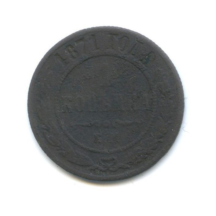 1 копейка 1871 года ЕМ (Российская Империя)