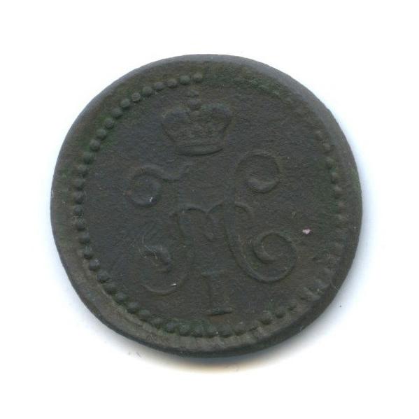 1/4 копейки серебром 1843 года ЕМ (Российская Империя)
