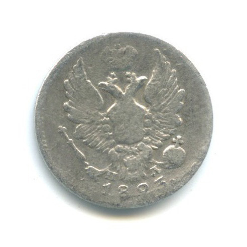 5 копеек 1823 года СПБ ПД (Российская Империя)