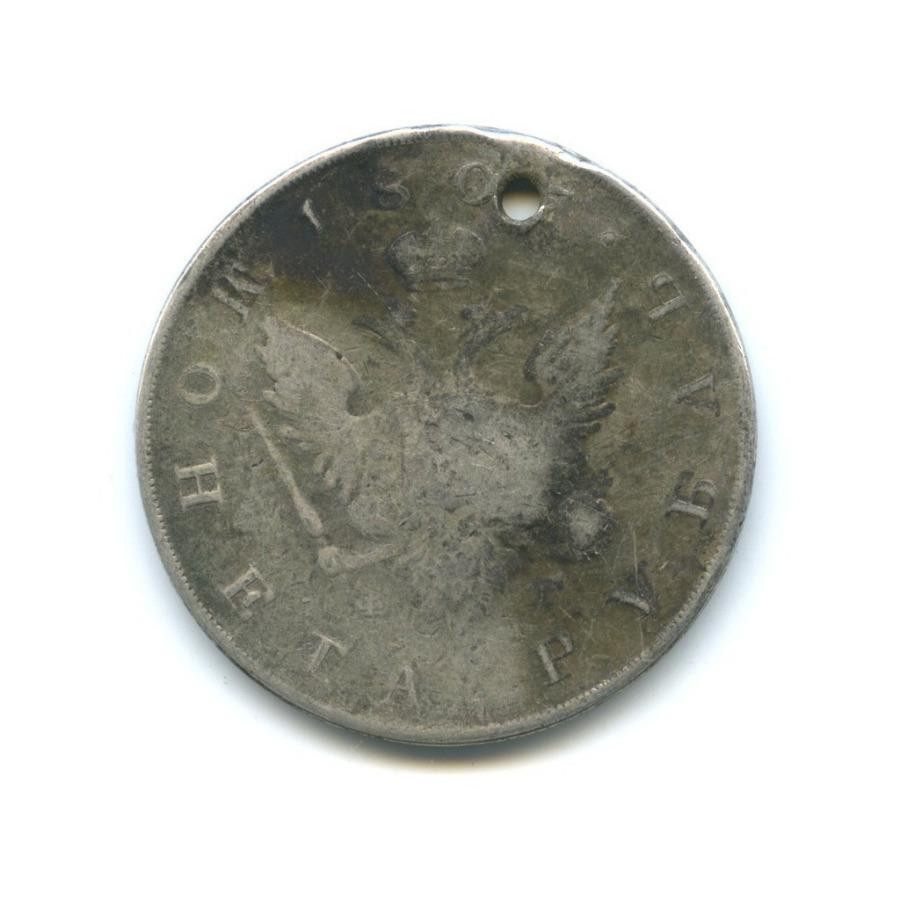 1 рубль 1807 года СПБ ФГ (Российская Империя)
