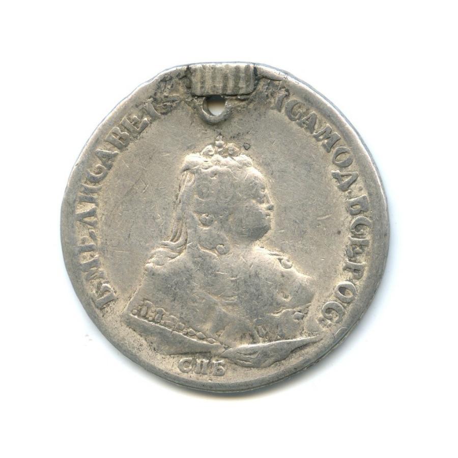 1 рубль 1743 года СПБ (Российская Империя)