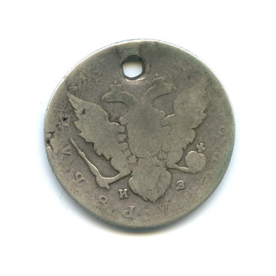 1 рубль 1780-1783 СПБ ИЗ (Российская Империя)