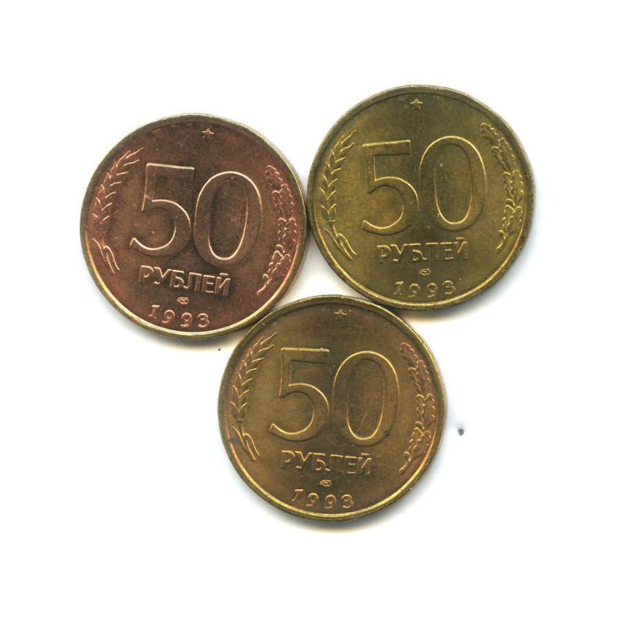 Набор монет 50 рублей (Федорин 7, пробная чеканка, CuZn/CuNi), редкие 1993 года ЛМД (Россия)