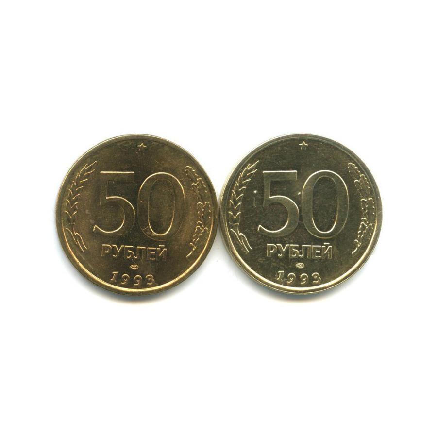 Набор монет 50 рублей (NiCu) 1993 года ЛМД (Россия)