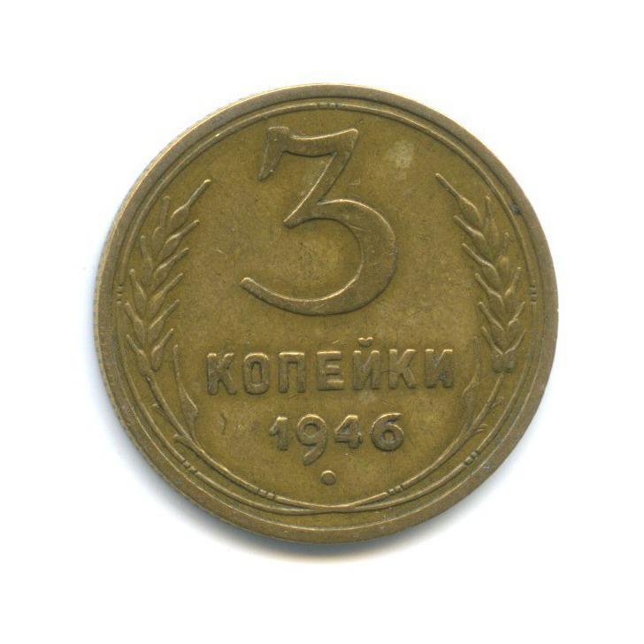 3 копейки 1946 года (СССР)