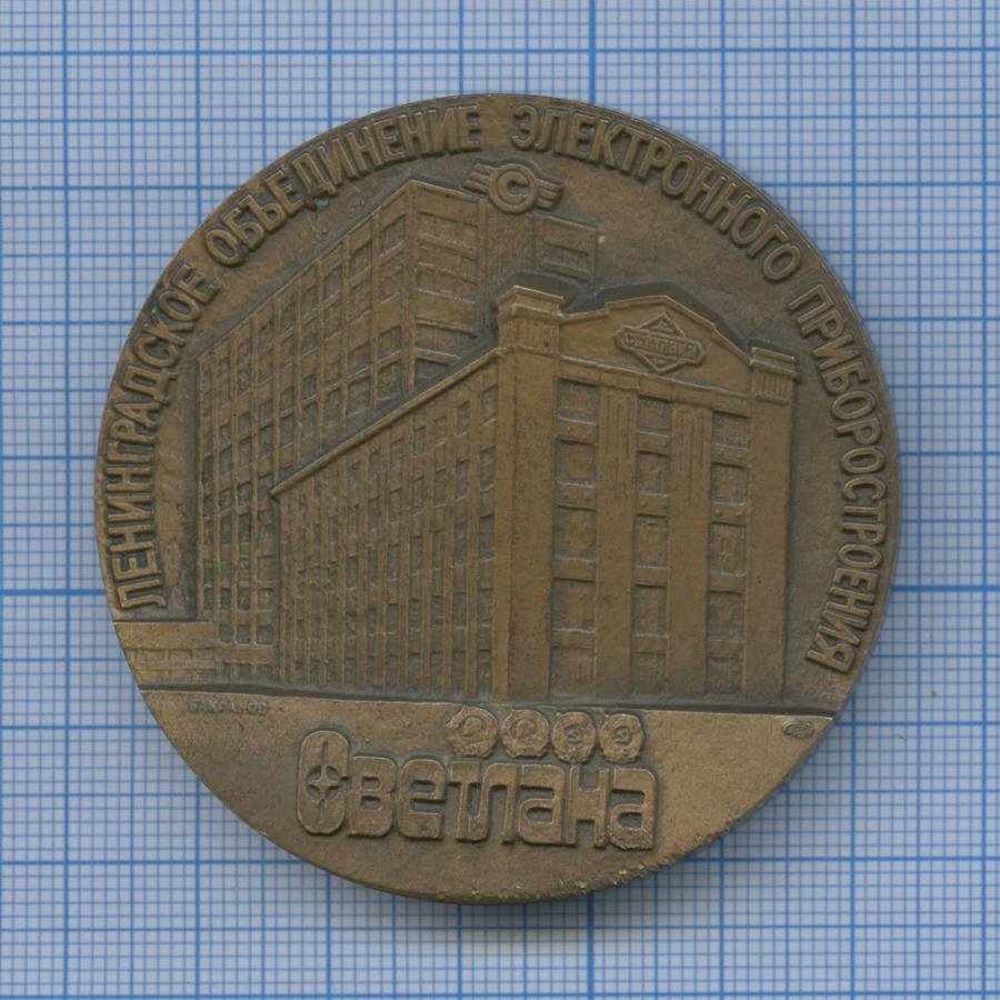 Медаль настольная «Ленинградское объединение электронного приборостроения «Светлана 1989 года (СССР)