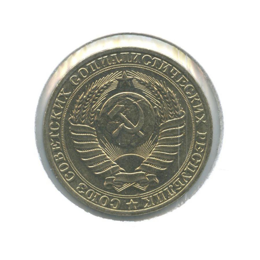 1 рубль (вхолдере) 1989 года (СССР)