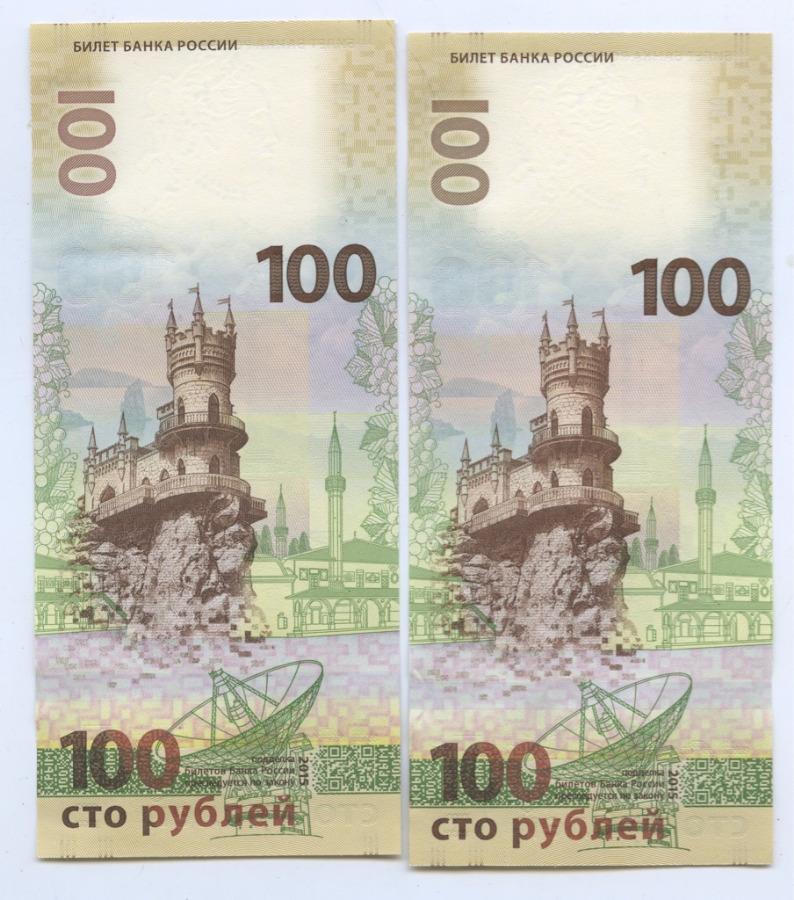 Набор банкнот 100 рублей - Крым иСевастополь 2015 года (Россия)