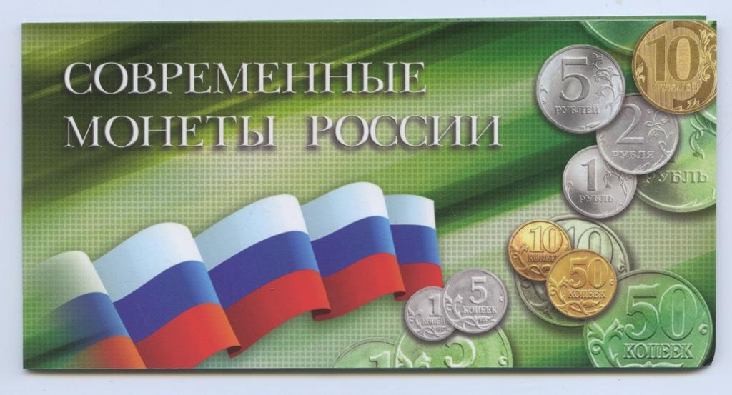 Набор монет России (вальбоме) 2014 года ММД (Россия)