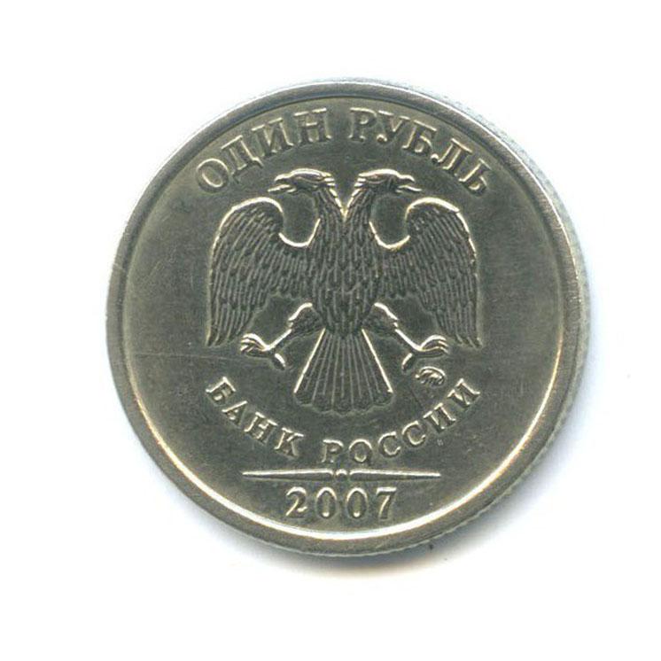 1 рубль (брак реверса - полный раскол штемпеля) 2007 года ММД (Россия)