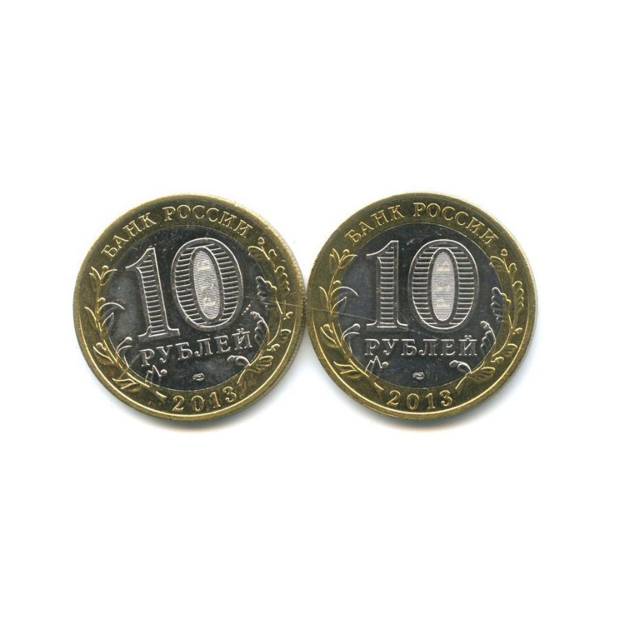 Набор монет 10 рублей — Российская Федерация - Республика Северная Осетия (Алания), 1 монета - редкий гурт 2013 года (Россия)