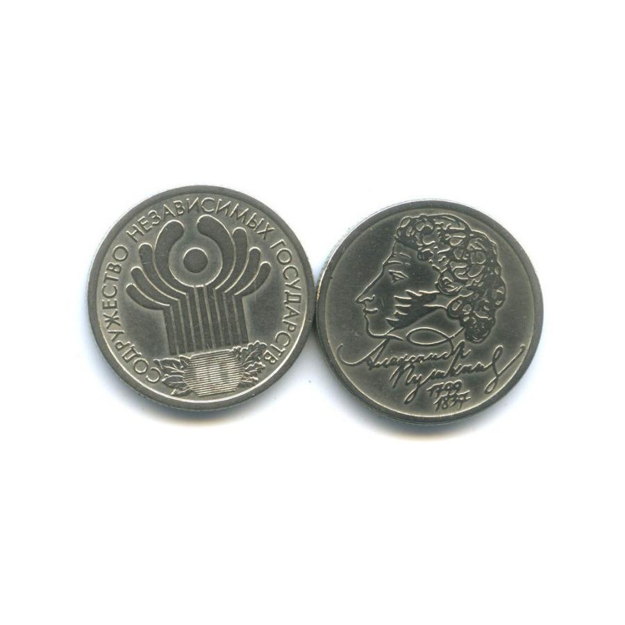 Набор юбилейных монет 1 рубль 1999, 2001 (Россия)