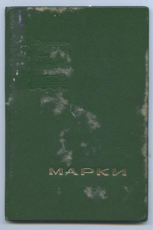 Набор марок 36 шт. (вальбоме) (СССР)