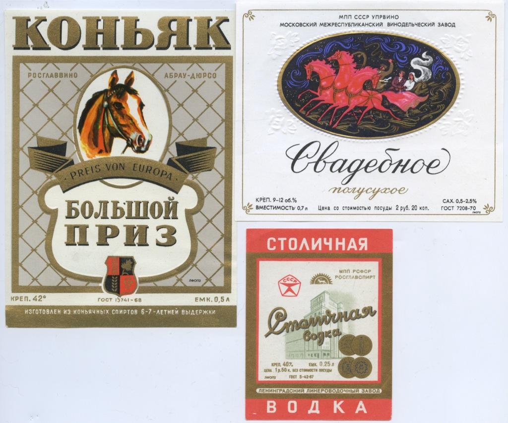 Набор бутылочных этикеток (СССР)
