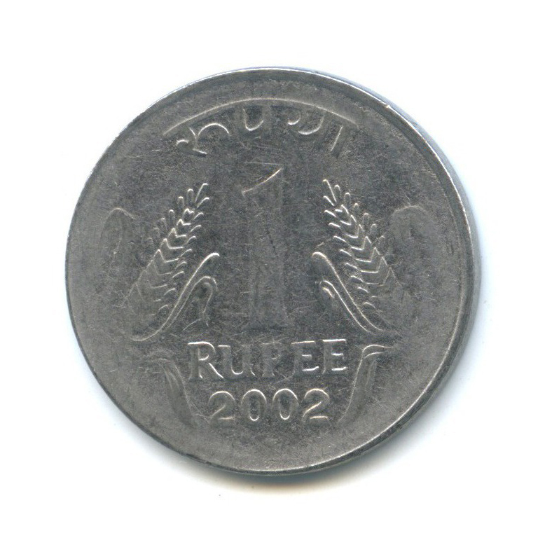 1 рупия 2002 года (Индия)