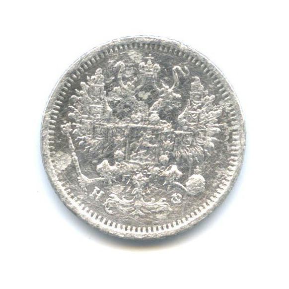 10 копеек 1880 года СПБ НФ (Российская Империя)