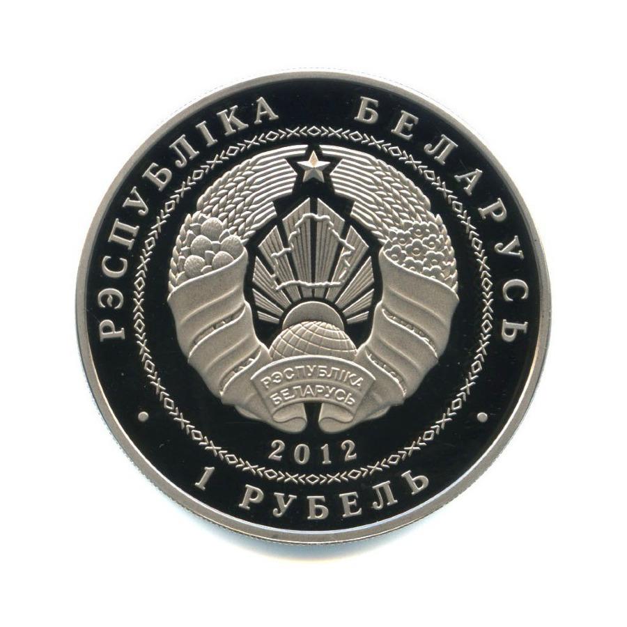 1 рубль - 90 лет ОАО «Сберегательный банк «Беларусбанк» 2012 года (Беларусь)