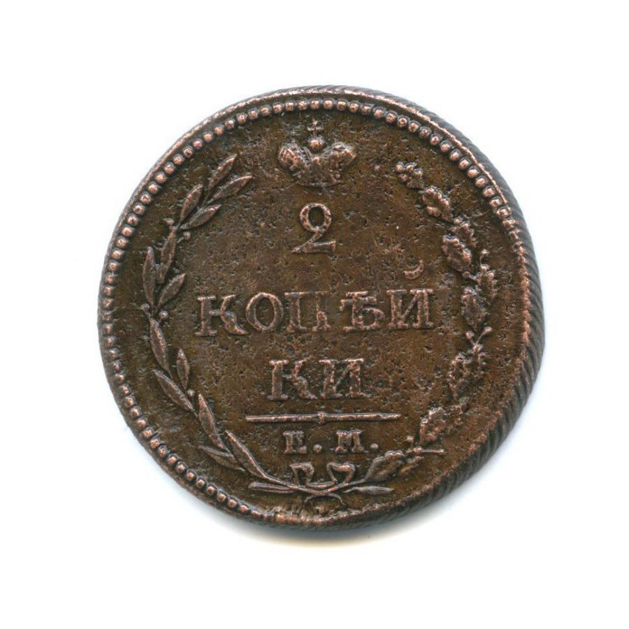 2 копейки «пчелка» 1810 года ЕМ НМ (Российская Империя)