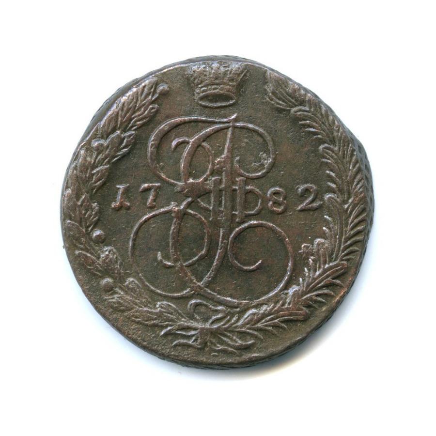 5 копеек 1782 года ЕМ (Российская Империя)