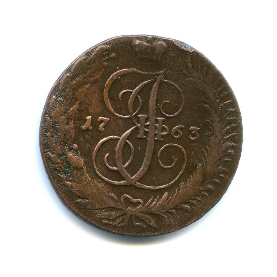 5 копеек 1763 года СМ (Российская Империя)