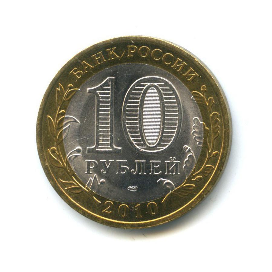 10 рублей — Российская Федерация - Ямало-Ненецкий автономный округ 2010 года (Россия)