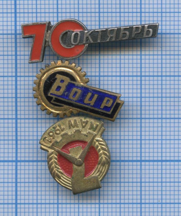 Набор значков «70 лет Октября», «Воин», «Naw 1961» (латунь, тяжелый)