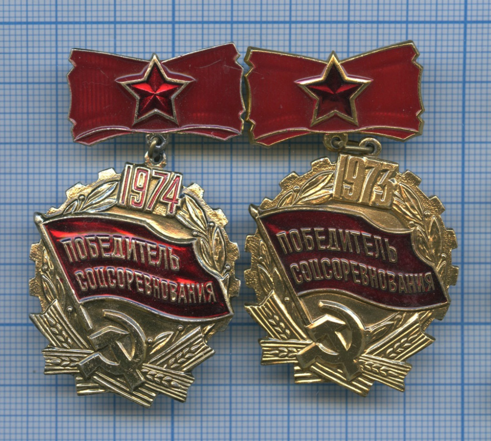 Набор знаков «Победитель соцсоревнования» 1973, 1974 (СССР)