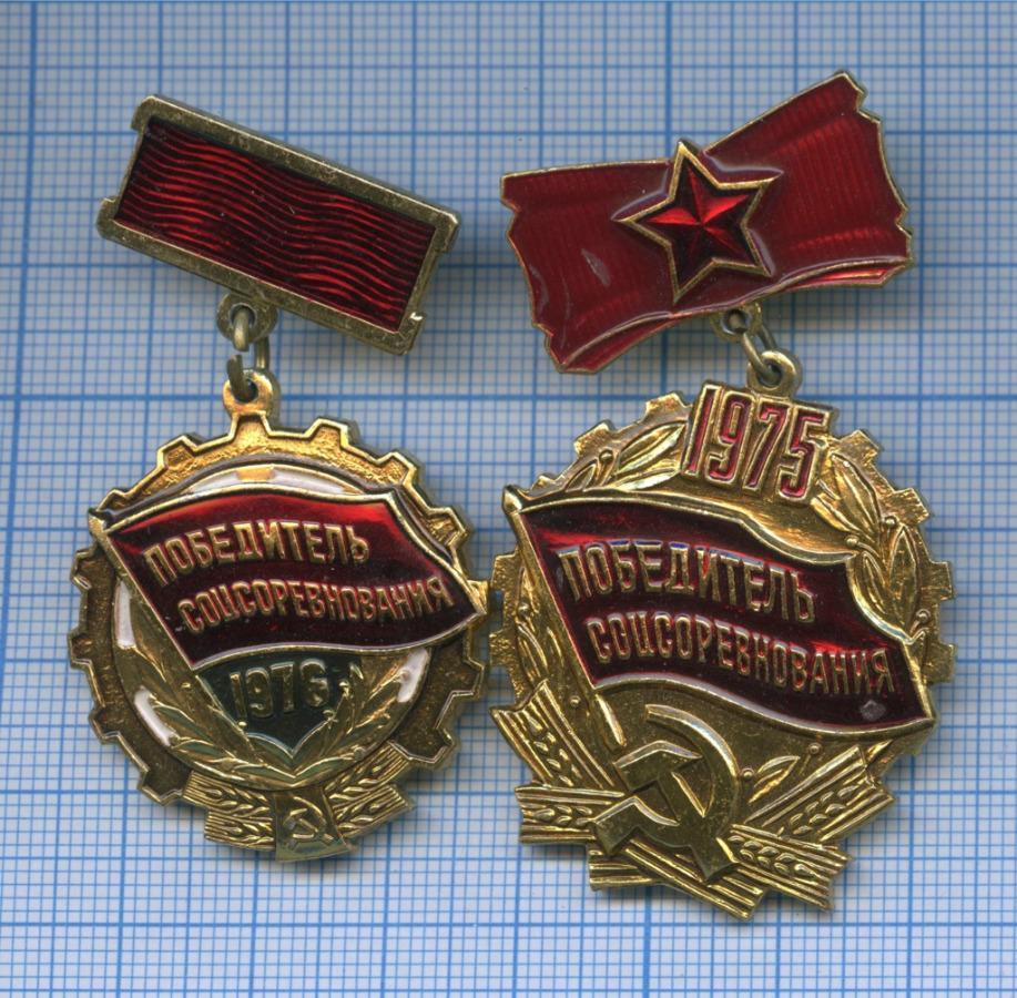 Набор знаков «Победитель соцсоревнования» 1975, 1976 (СССР)