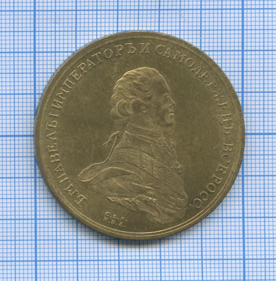 Медаль «Заотличие -Б.М. Павел IИмператор иСамодержавец Всероссийский» (копия)