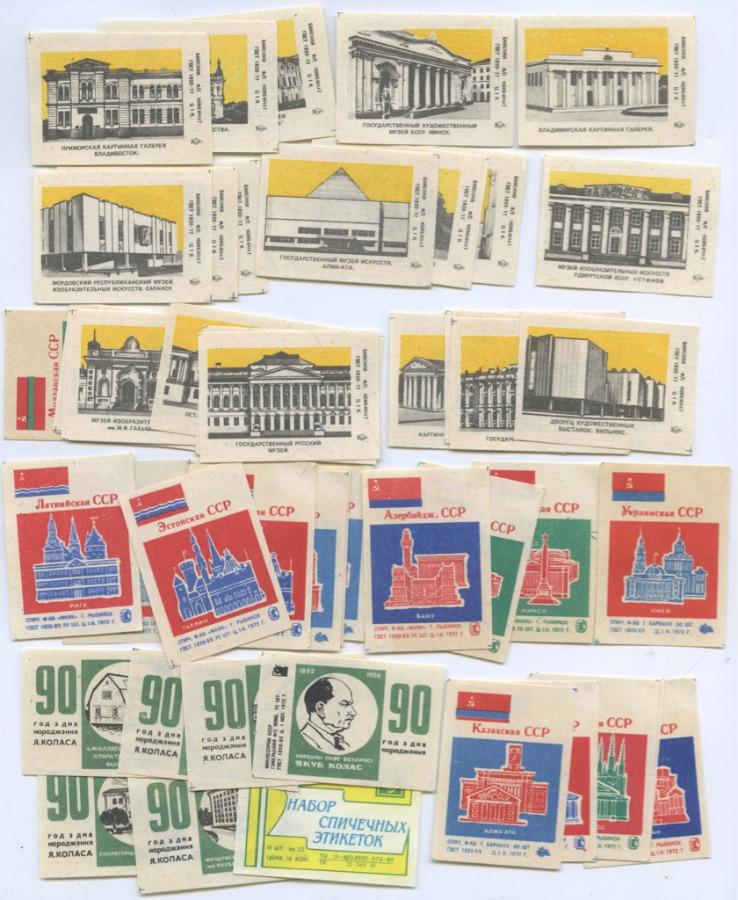 Набор спичечных этикеток (50 шт.) (СССР)