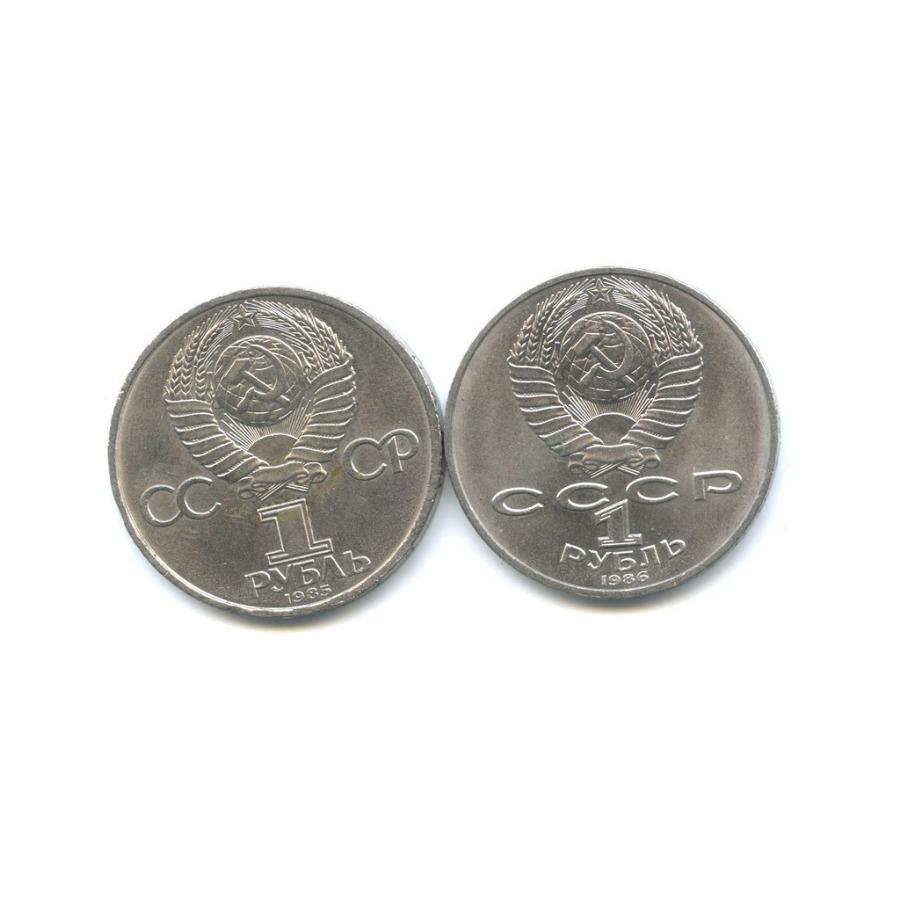 Набор юбибейных монет 1 рубль 1985, 1986 (СССР)