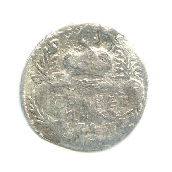 Гривенник (10 копеек) 1747 года (Российская Империя)
