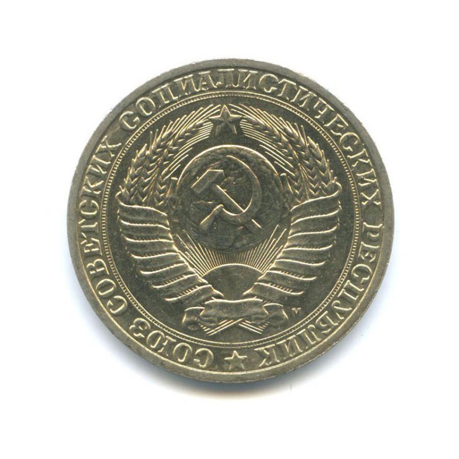 1 рубль 1991 года М (СССР)
