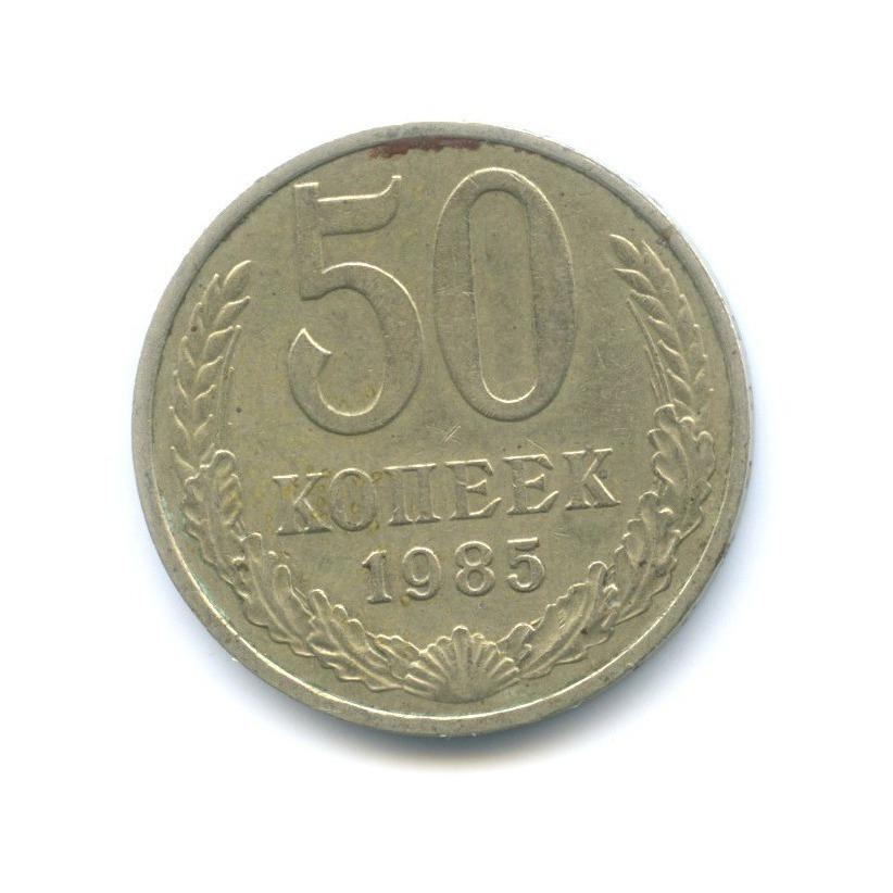 50 копеек 1985 года (СССР)
