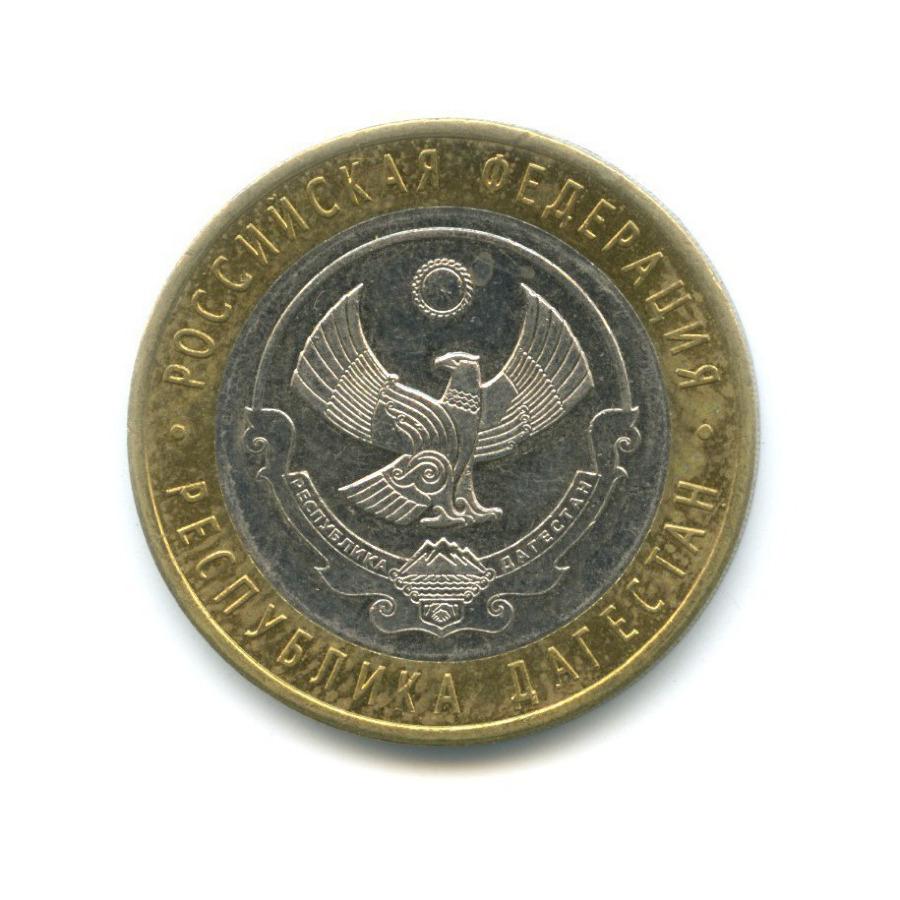 10 рублей — Российская Федерация - Республика Дагестан 2013 года (Россия)