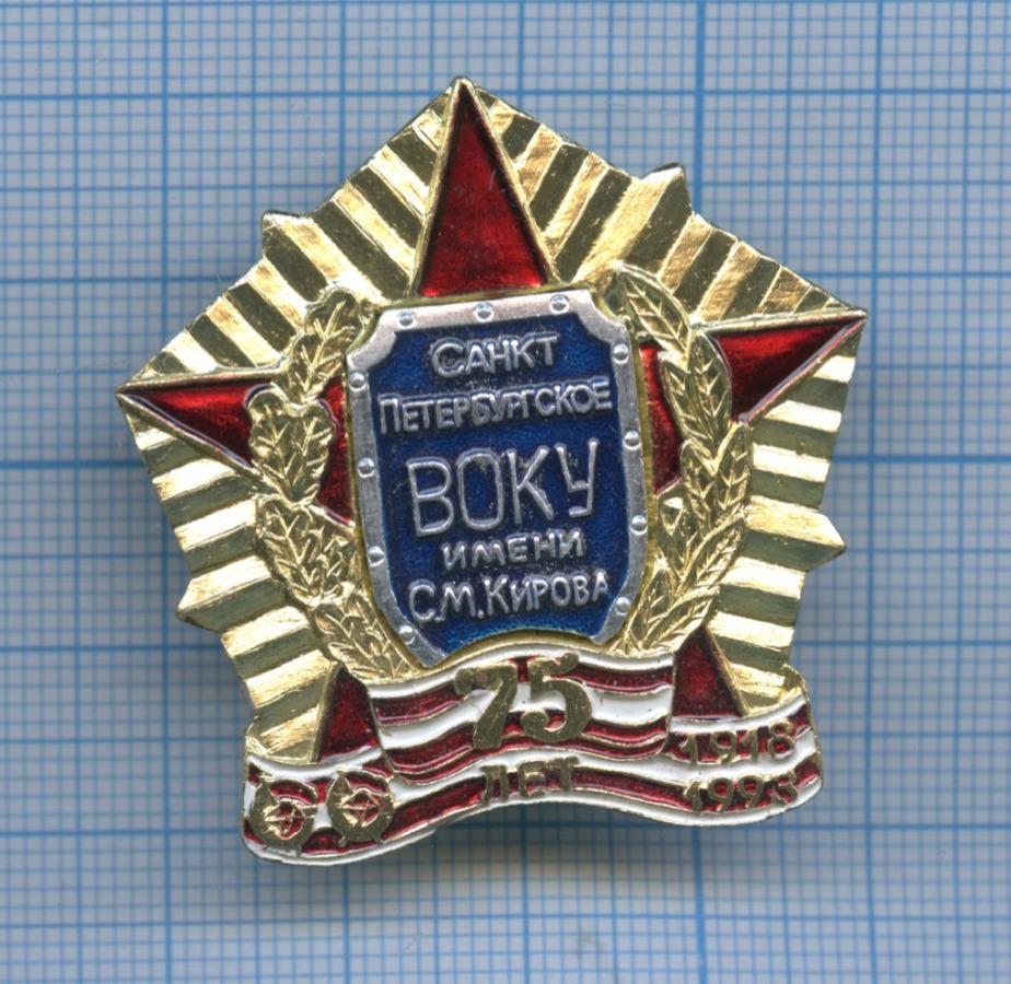 Знак «75 лет Санкт-Петербургскому ВОКУ имени С. М. Кирова» (Россия)