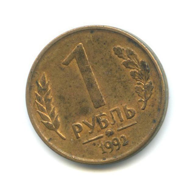 1 рубль (брак - разворот аверс/реверс) 1992 года ММД (Россия)