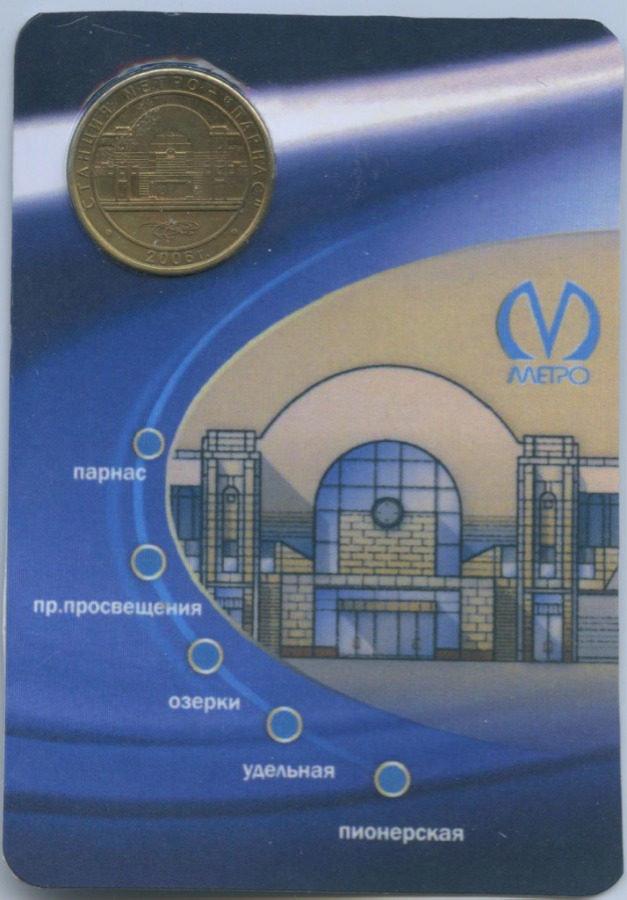Жетон метрополитена «Парнас» (копия)