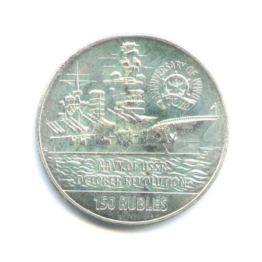 Жетон «150 rubles 2015 - Navy of USSR October Revolution»