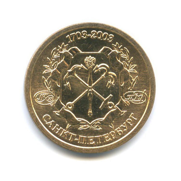 Жетон «Исаакиевский собор» 2003 года СПМД (Россия)