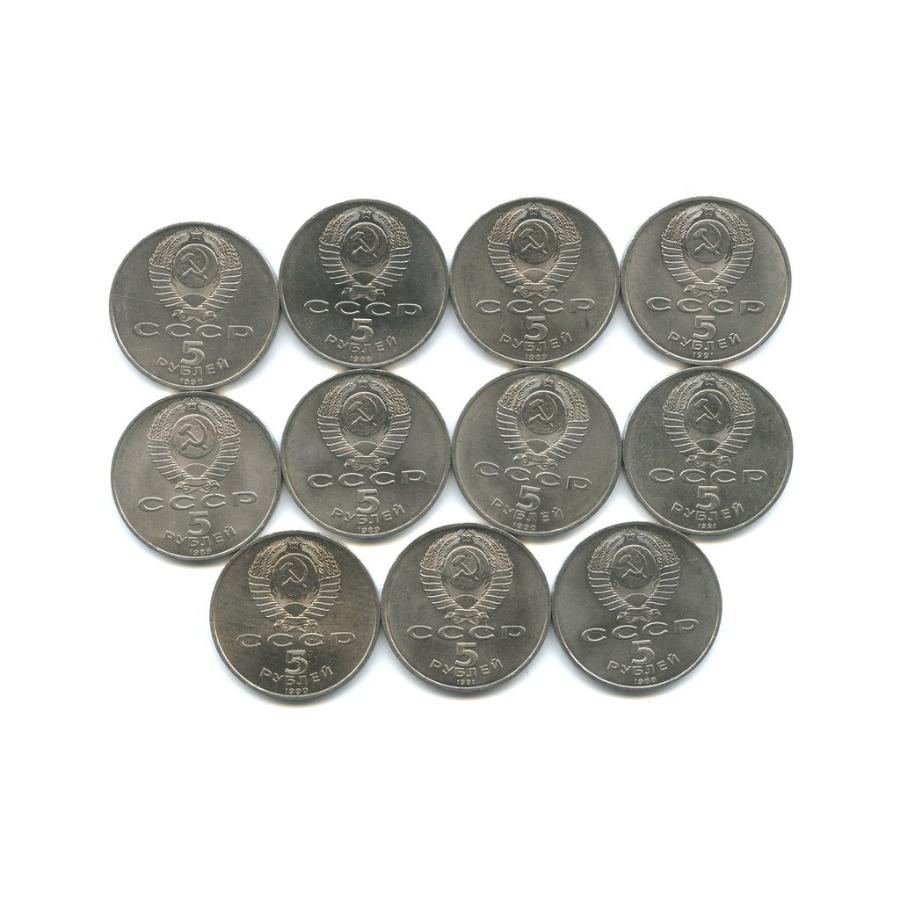 Набор юбилейных монет 5 рублей 1988-1991 (СССР)