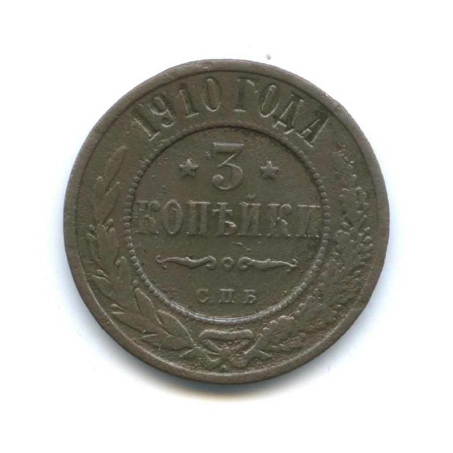 3 копейки 1910 года СПБ (Российская Империя)