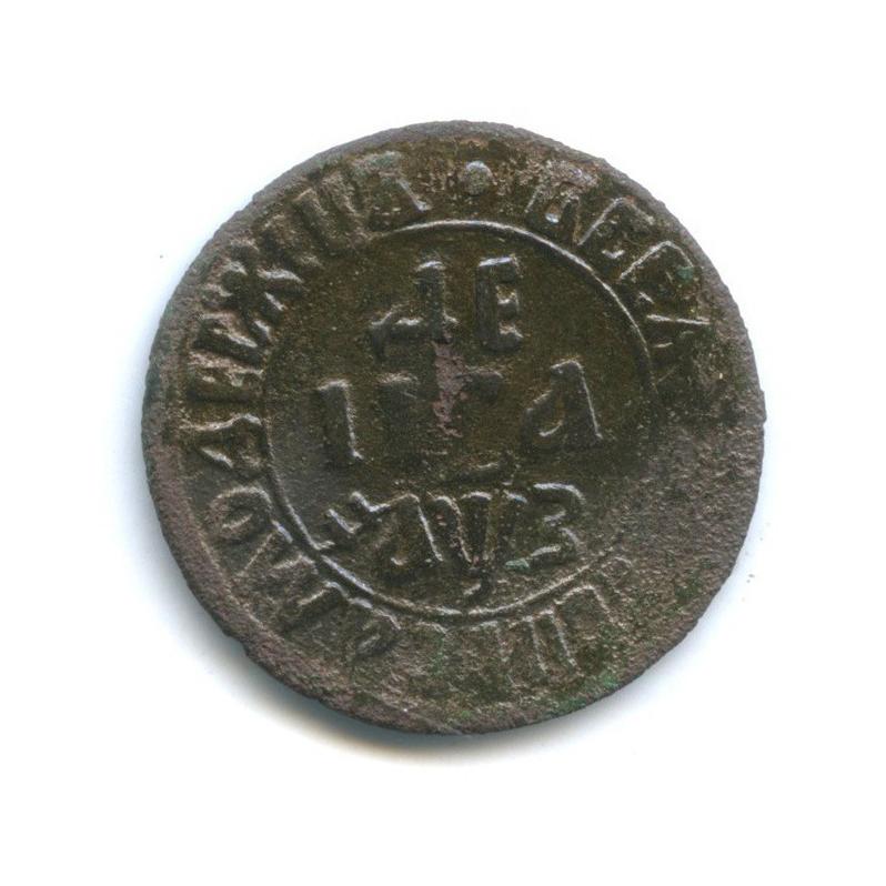 Денга (1/2 копейки), Петр IВеликий 1707 года (Российская Империя)