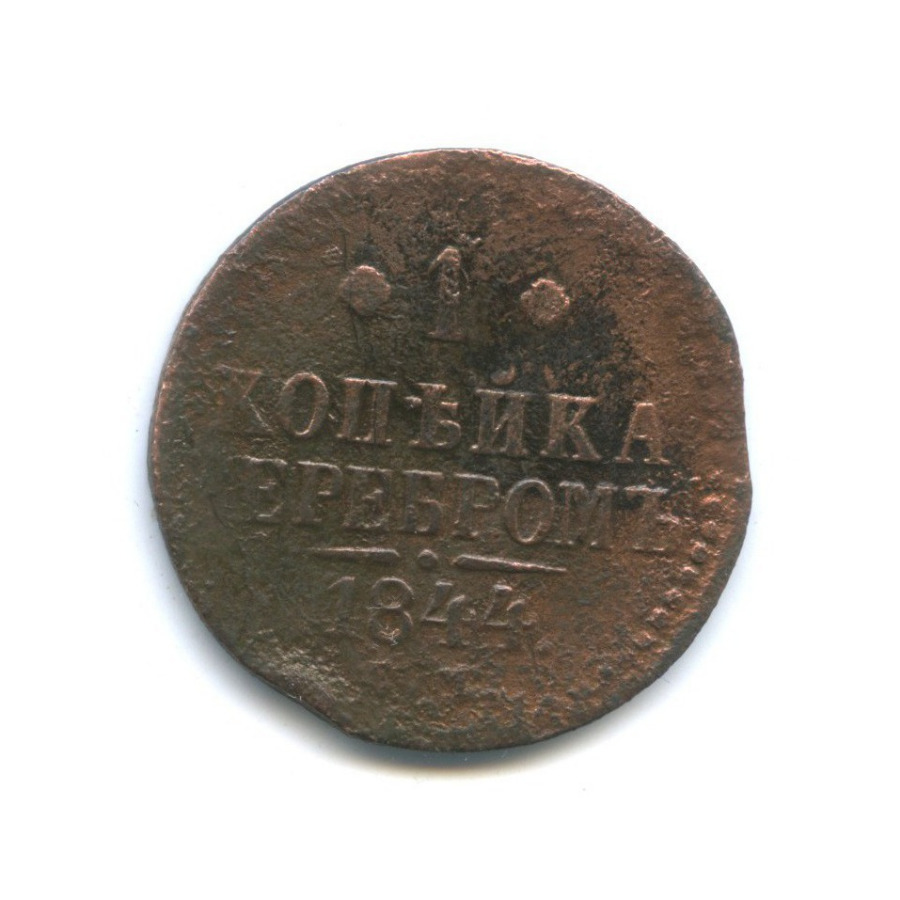 1 копейка серебром 1844 года (Российская Империя)