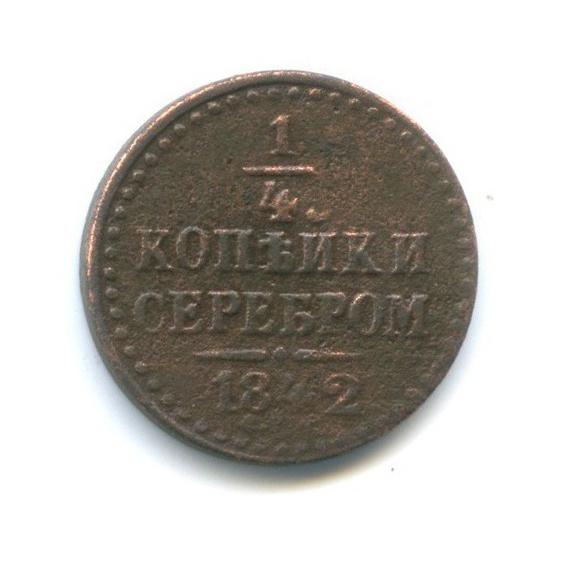 1/4 копейки серебром 1842 года (Российская Империя)
