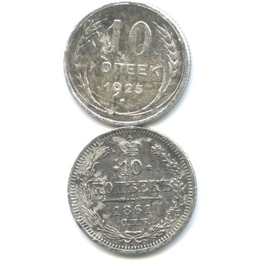 Набор монет 10 копеек (Российская Империя, СССР)
