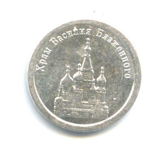 Жетон водочный «Храм Василия Блаженного», 999 проба серебра 2008 года ИРСМ (Россия)