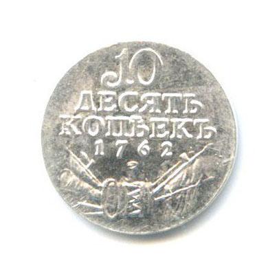Жетон водочный «10 копеек 1762», 999 проба серебра 2012 года НРГ (Россия)