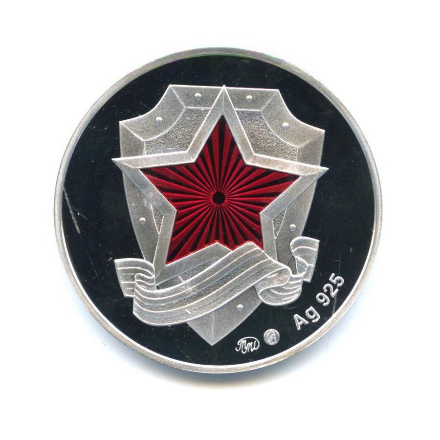 Жетон «Слава Защитникам Отечества», 925 проба серебра ММД (Россия)