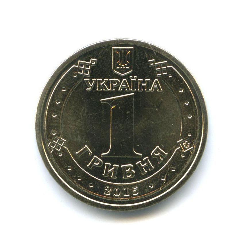 1 гривна - 70 лет Победы 2015 года (Украина)